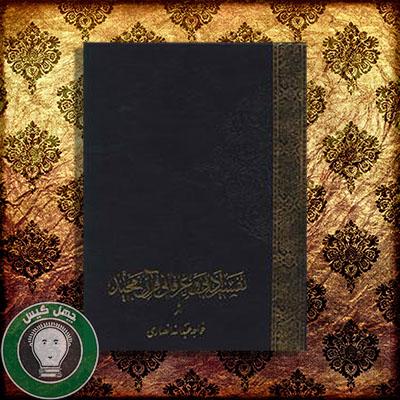 تفسير ادبی و عرفانی قرآن مجيد