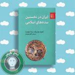ايران در نخستين سده های اسلامی