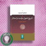 تاريخ تحول دولت در اسلام
