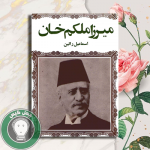 میرزا ملکم خان