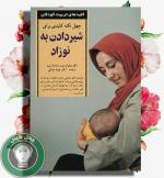 کلیدهای تربیت کودک (شیردادن به نوزاد)