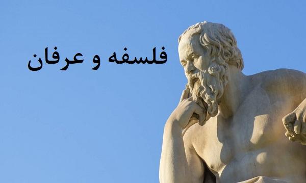 فلسفه و عرفان