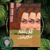 زنان دربار ( اشرف پهلوی )