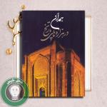 همدان در هزاره های تاريخ