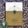 كليات اشعار حكيم شفايی اصفهانی