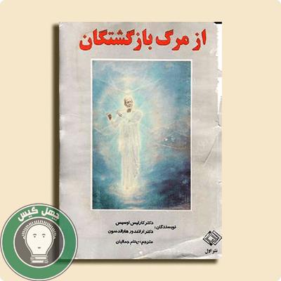 کتاب از مرگ بازگشتگان