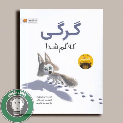 کتاب گرگی که گم شد