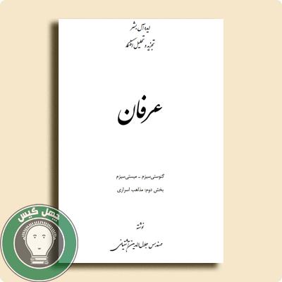 کتاب عرفان جلد دوم